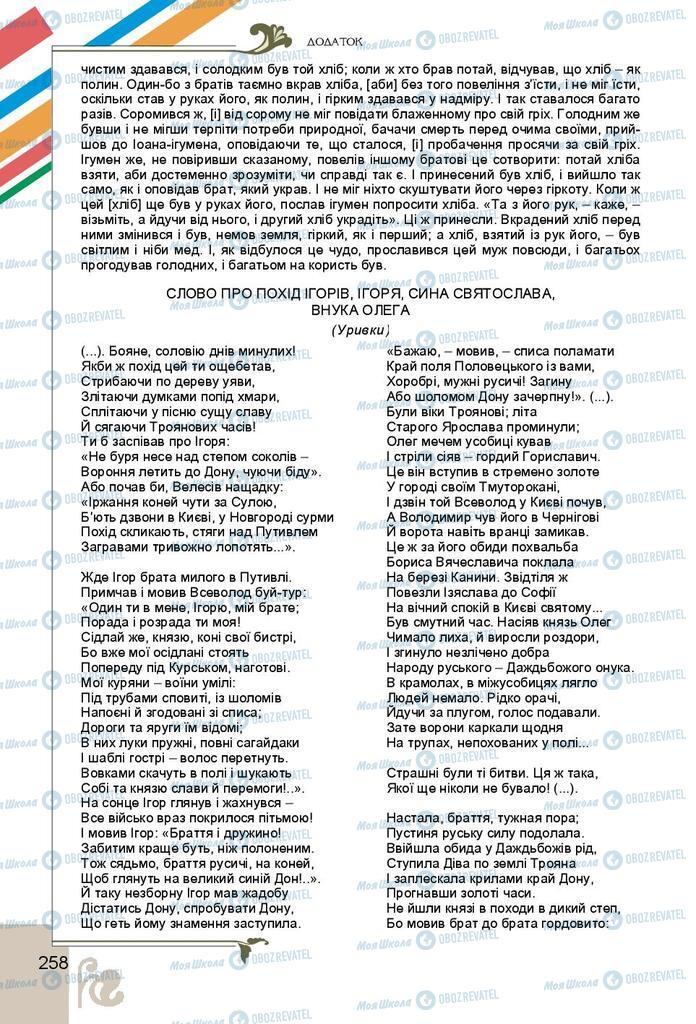 Підручники Українська література 9 клас сторінка 258