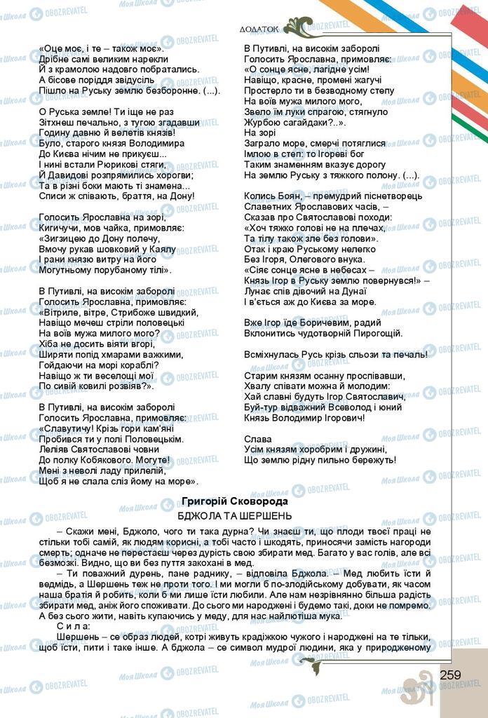 Підручники Українська література 9 клас сторінка 259