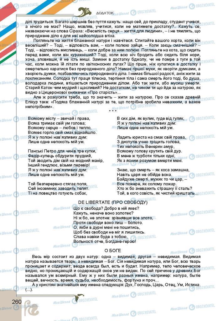 Підручники Українська література 9 клас сторінка 260