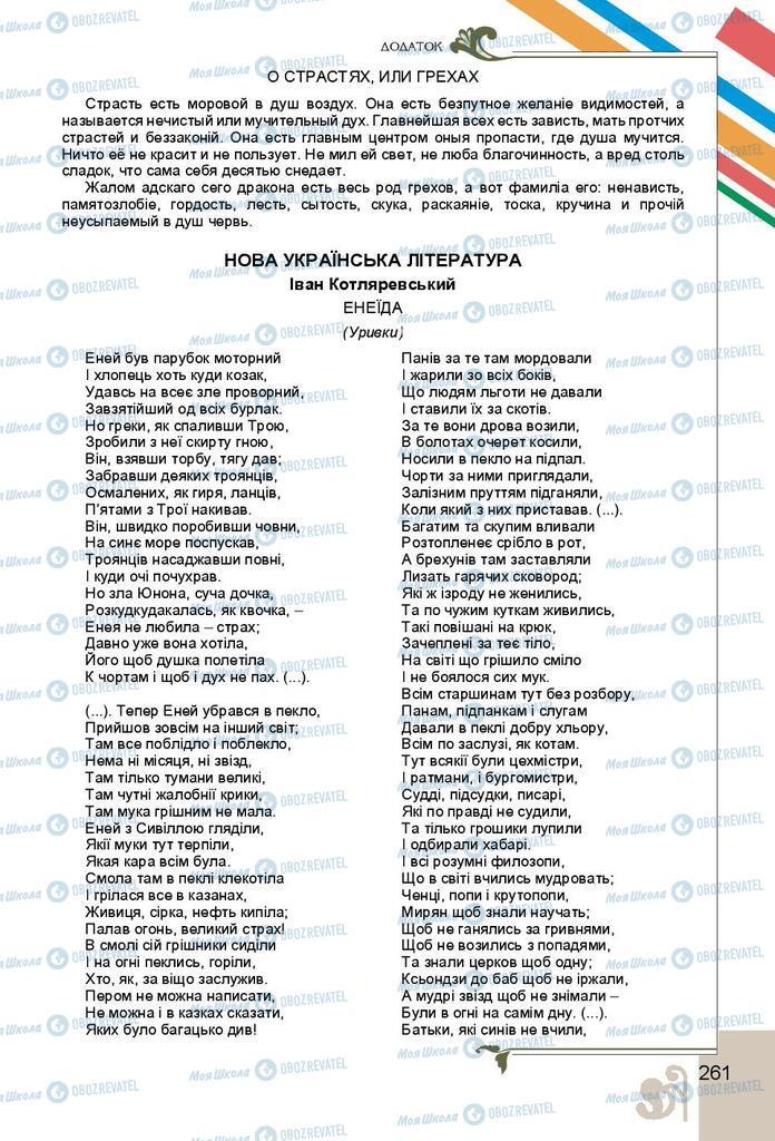 Підручники Українська література 9 клас сторінка 261