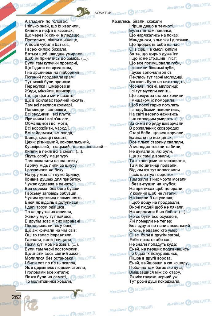 Підручники Українська література 9 клас сторінка 262