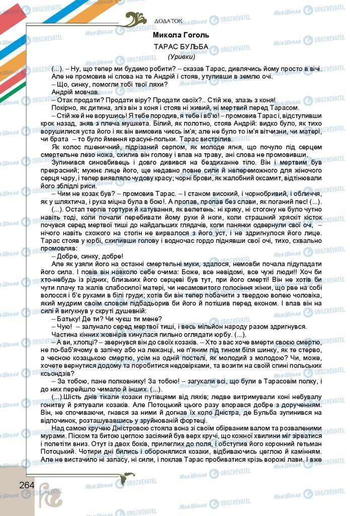 Підручники Українська література 9 клас сторінка 264