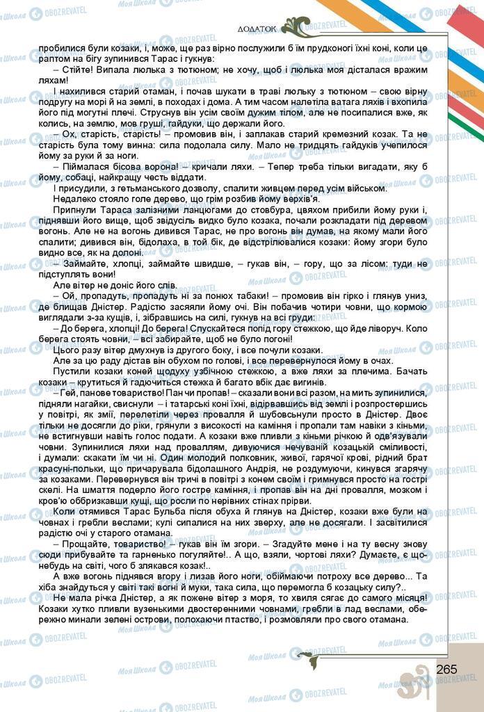 Підручники Українська література 9 клас сторінка 265