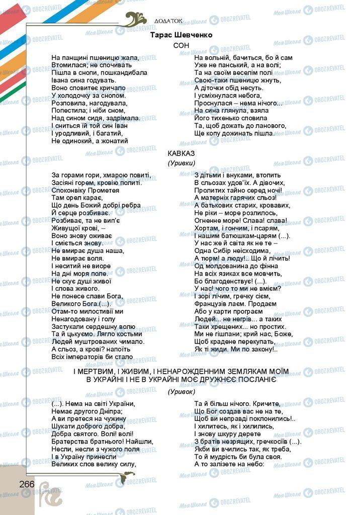 Підручники Українська література 9 клас сторінка 266