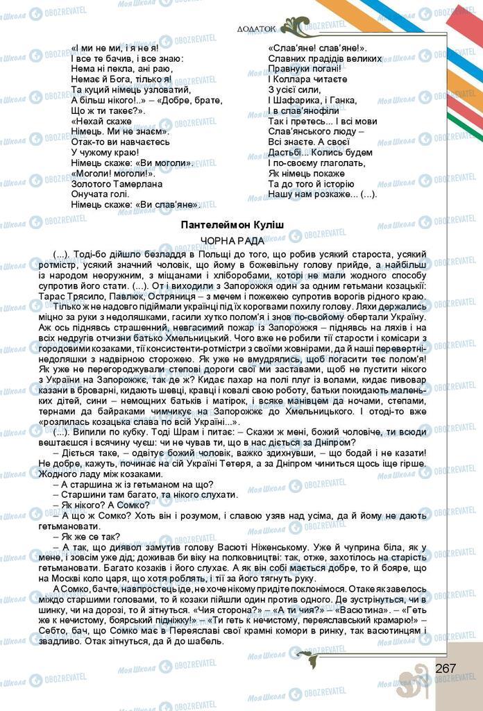Підручники Українська література 9 клас сторінка 267