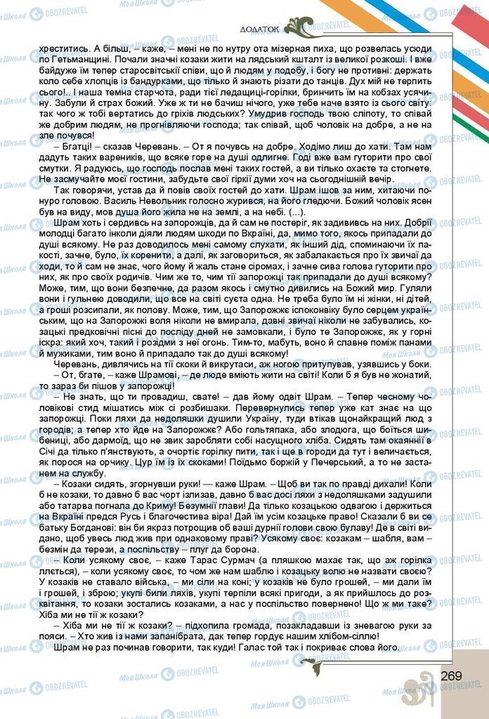 Підручники Українська література 9 клас сторінка 269