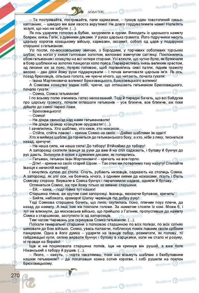 Підручники Українська література 9 клас сторінка 270