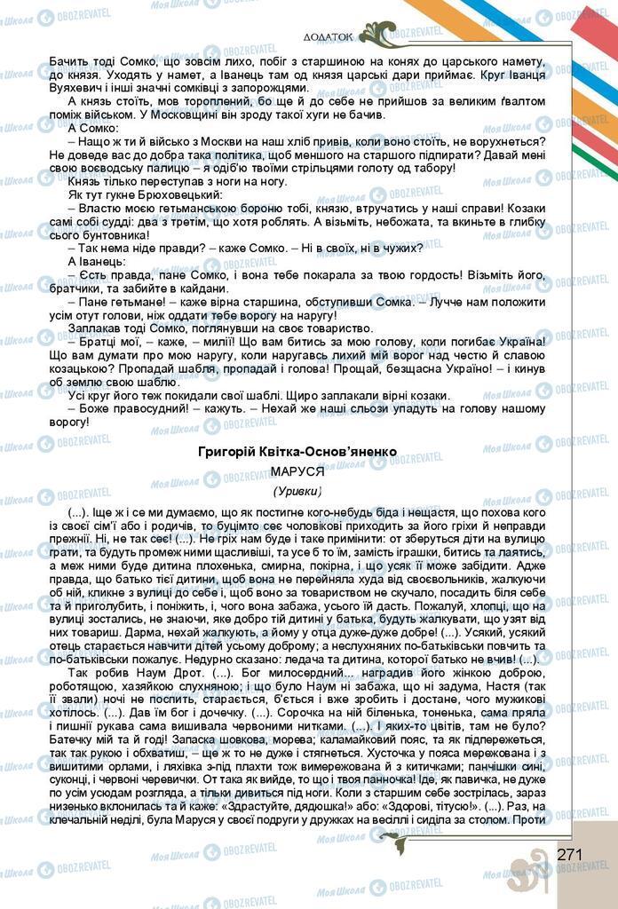 Підручники Українська література 9 клас сторінка 271