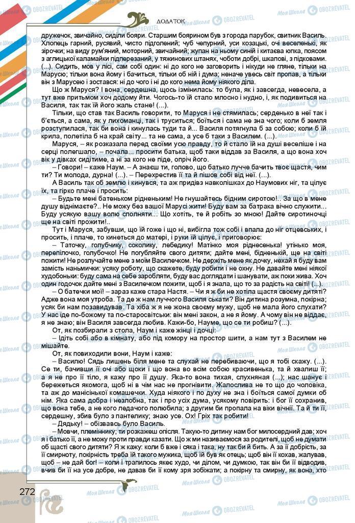Підручники Українська література 9 клас сторінка 272