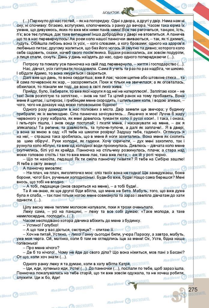 Підручники Українська література 9 клас сторінка 275