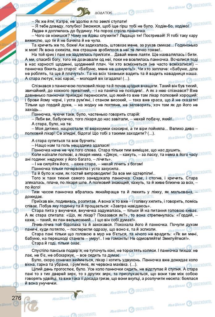 Підручники Українська література 9 клас сторінка 276