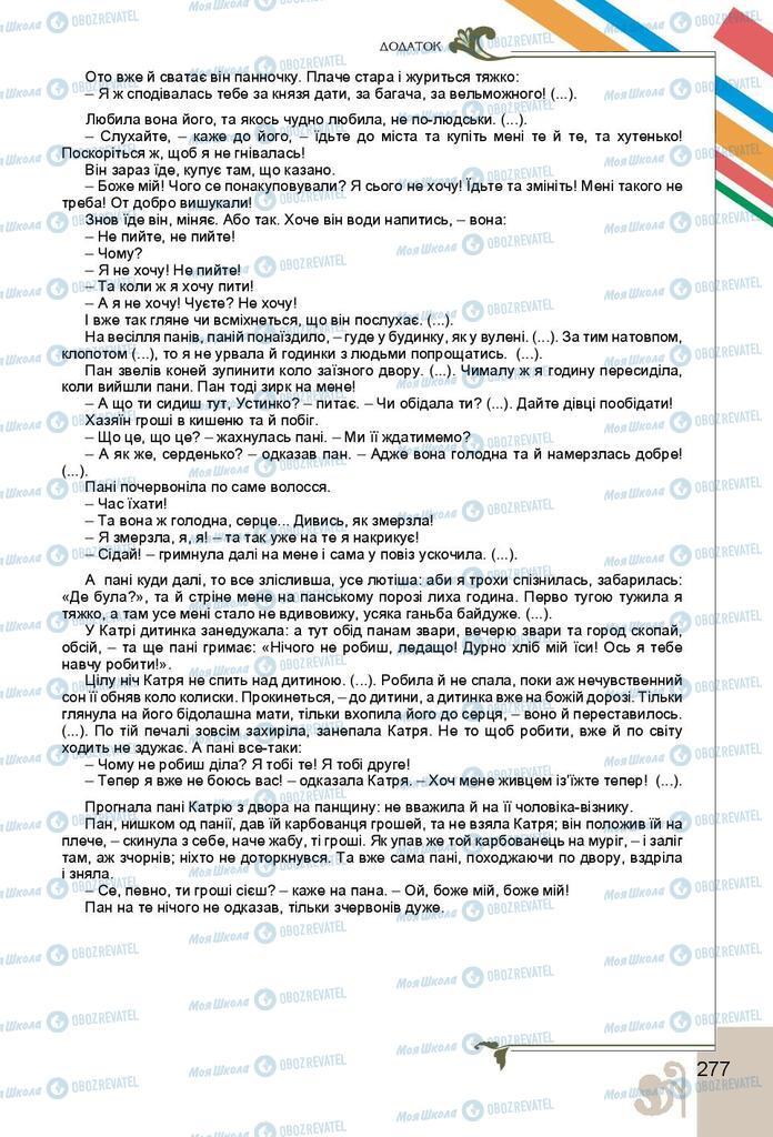 Підручники Українська література 9 клас сторінка 277