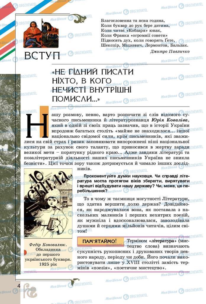 Підручники Українська література 9 клас сторінка 4