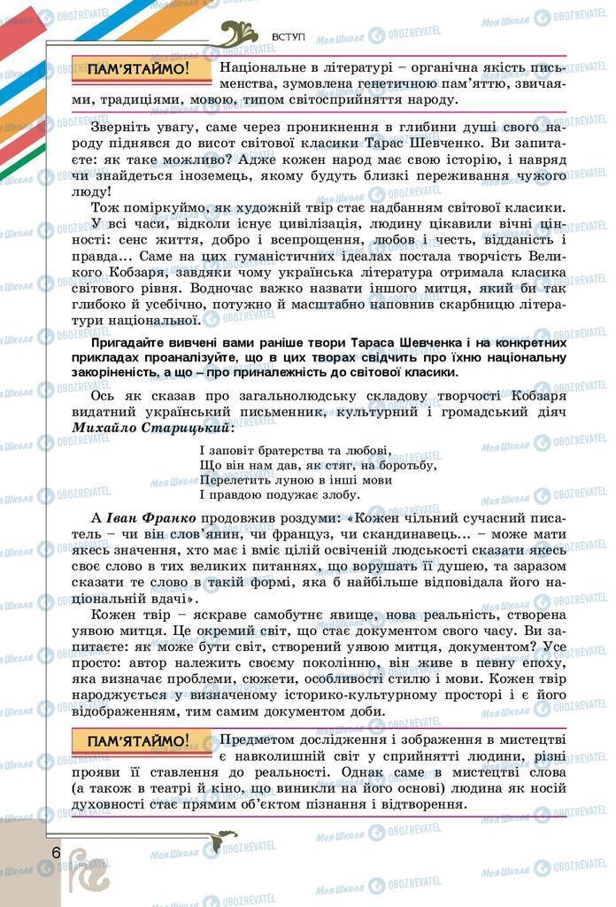 Підручники Українська література 9 клас сторінка 6