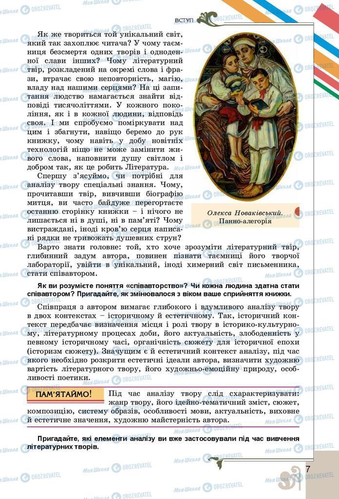 Підручники Українська література 9 клас сторінка 7