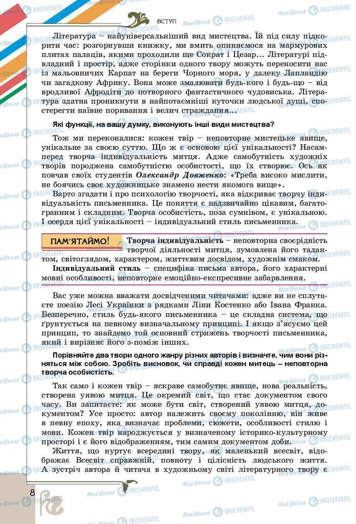Підручники Українська література 9 клас сторінка 8