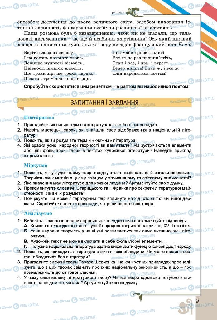 Підручники Українська література 9 клас сторінка 9