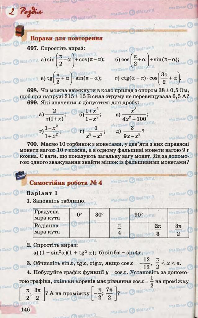 Учебники Математика 10 класс страница 146