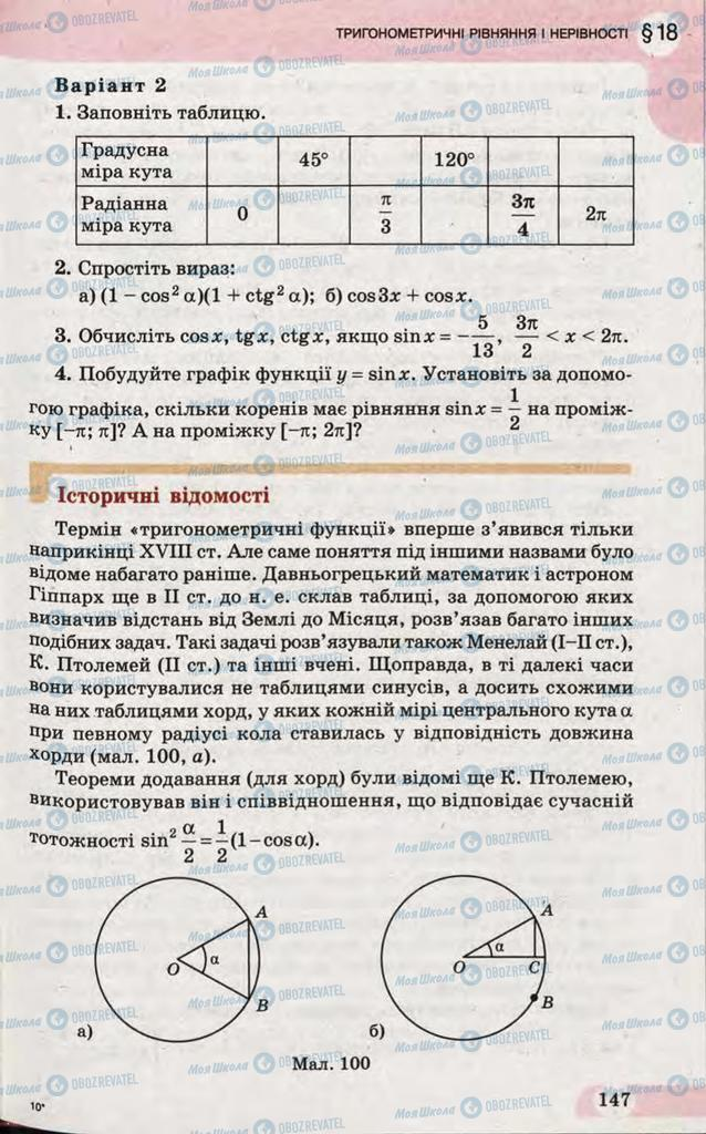 Учебники Математика 10 класс страница  147