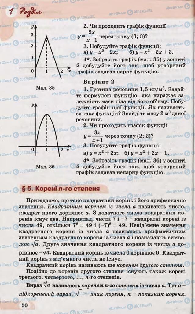 Учебники Математика 10 класс страница 50