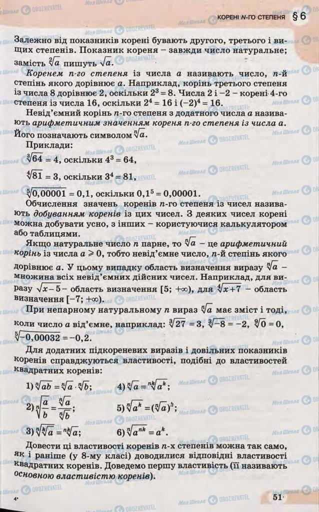 Учебники Математика 10 класс страница  51