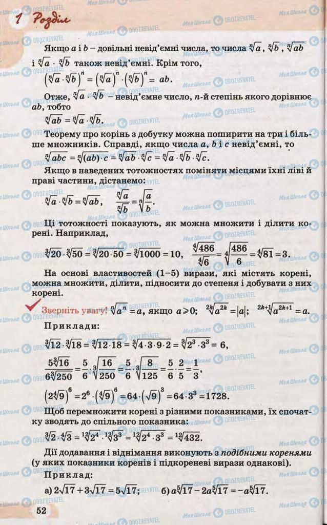 Учебники Математика 10 класс страница 52