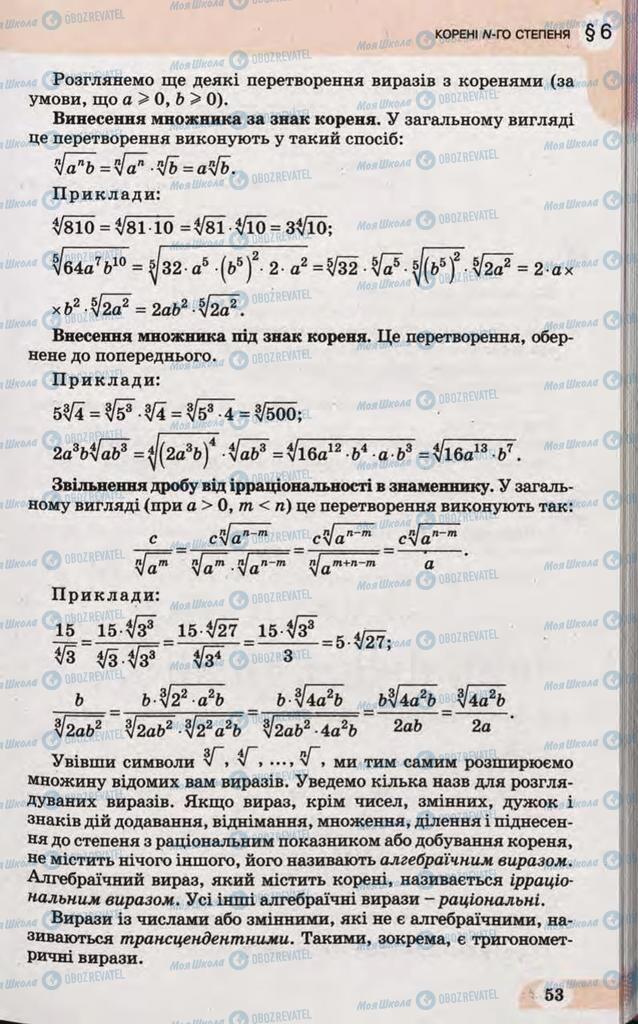 Підручники Математика 10 клас сторінка 53