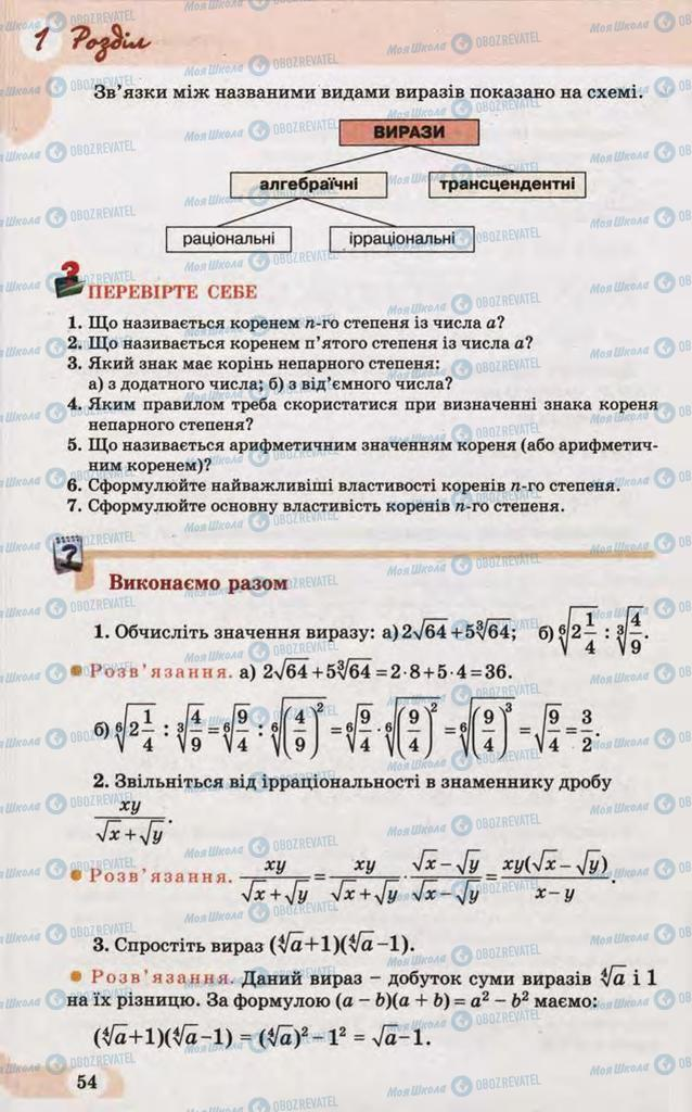 Підручники Математика 10 клас сторінка 54