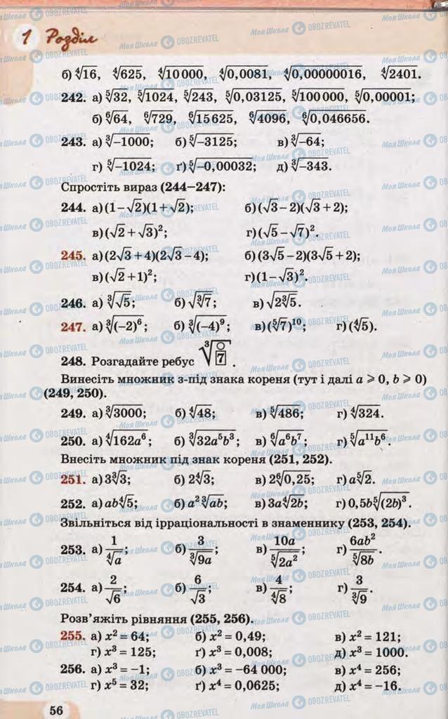 Учебники Математика 10 класс страница 56