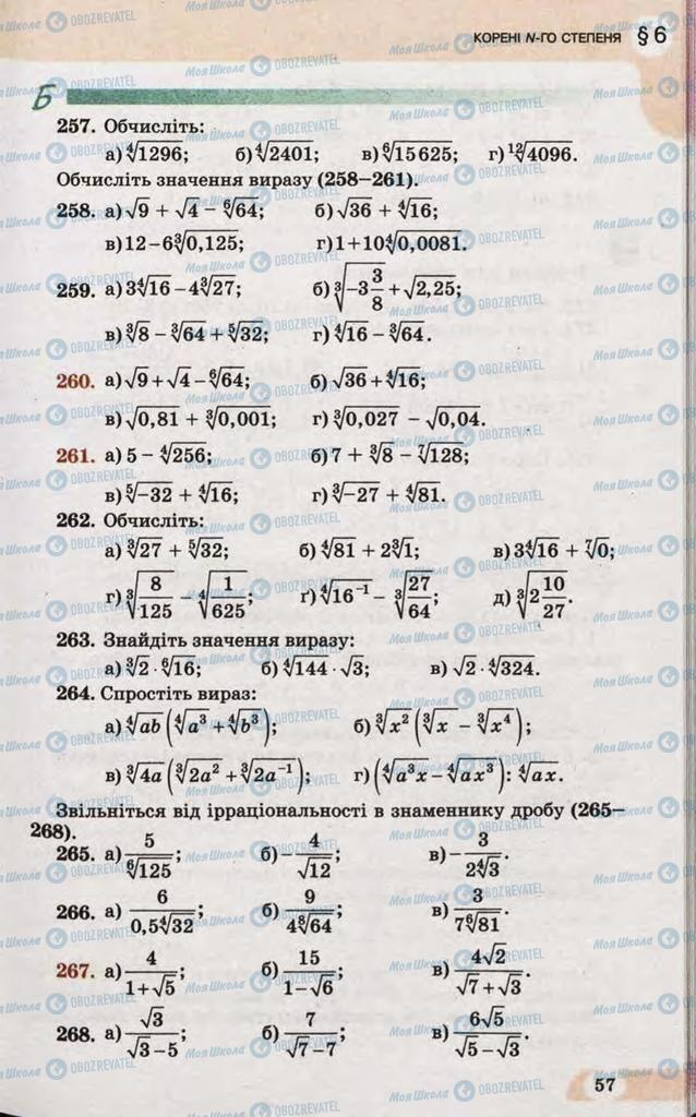 Учебники Математика 10 класс страница 57