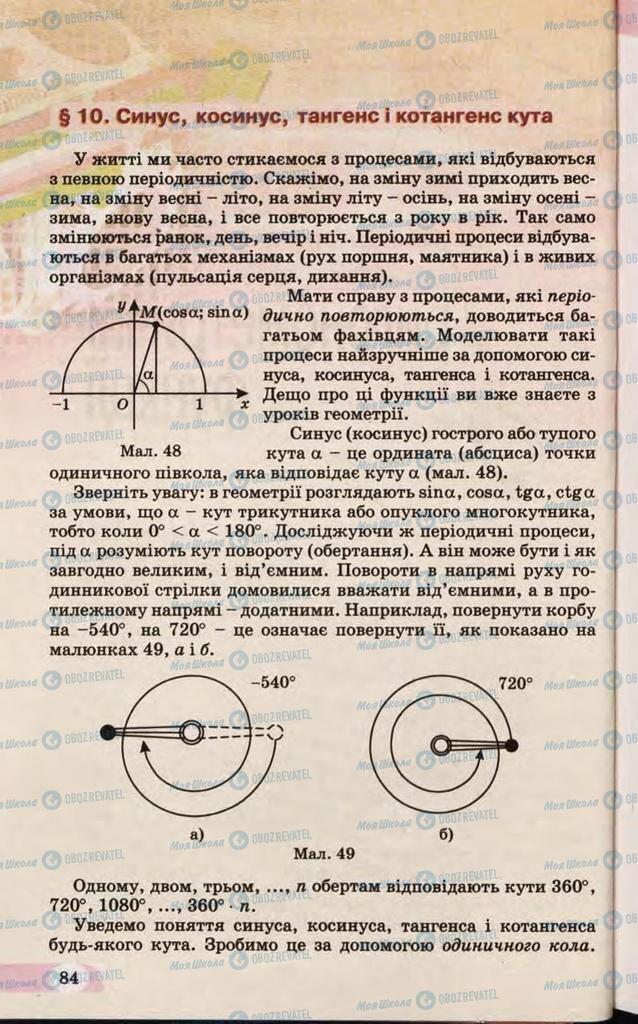 Учебники Математика 10 класс страница  84