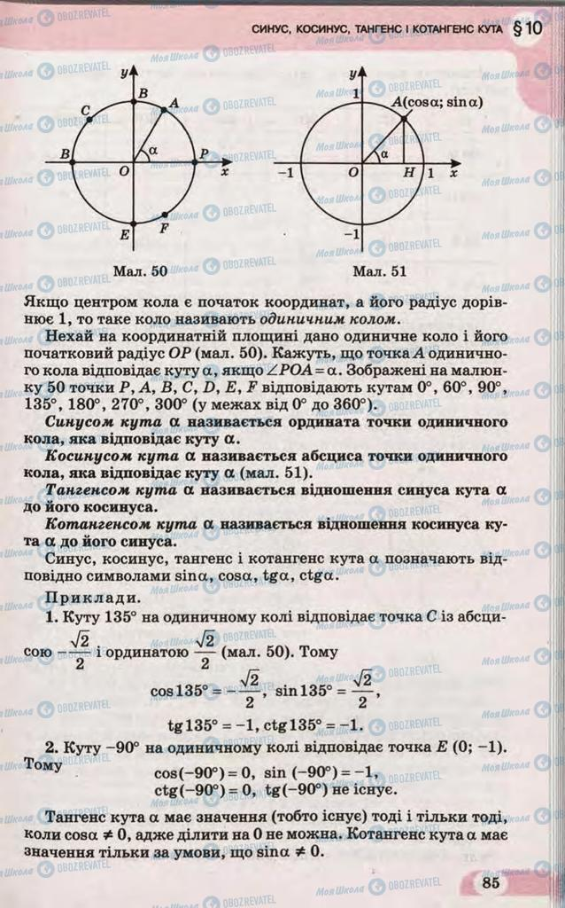 Учебники Математика 10 класс страница  85