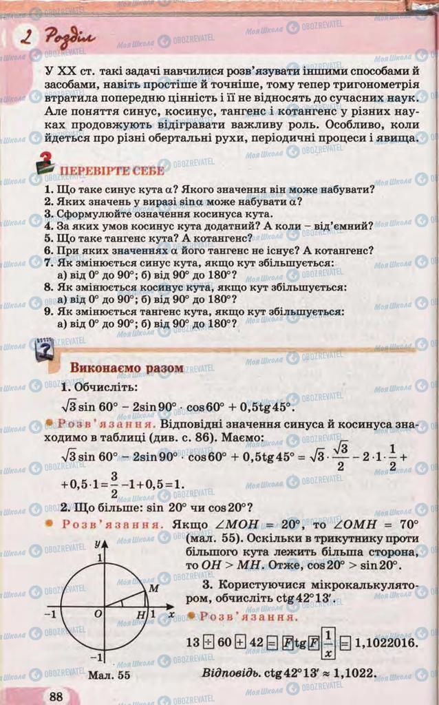 Учебники Математика 10 класс страница 88