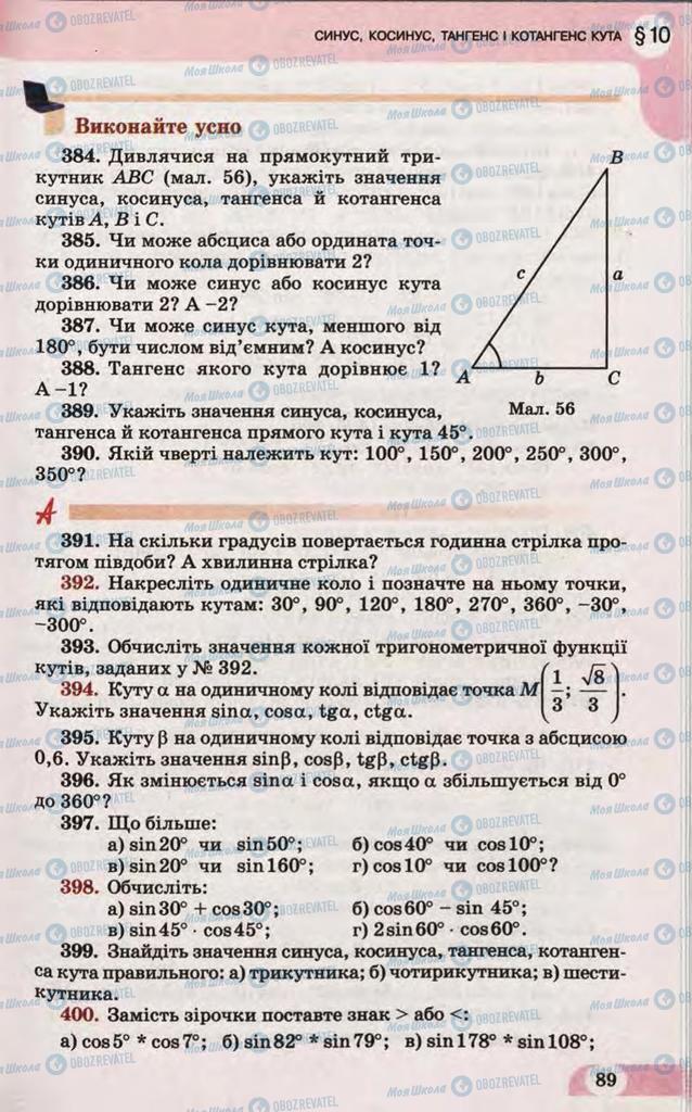Учебники Математика 10 класс страница 89