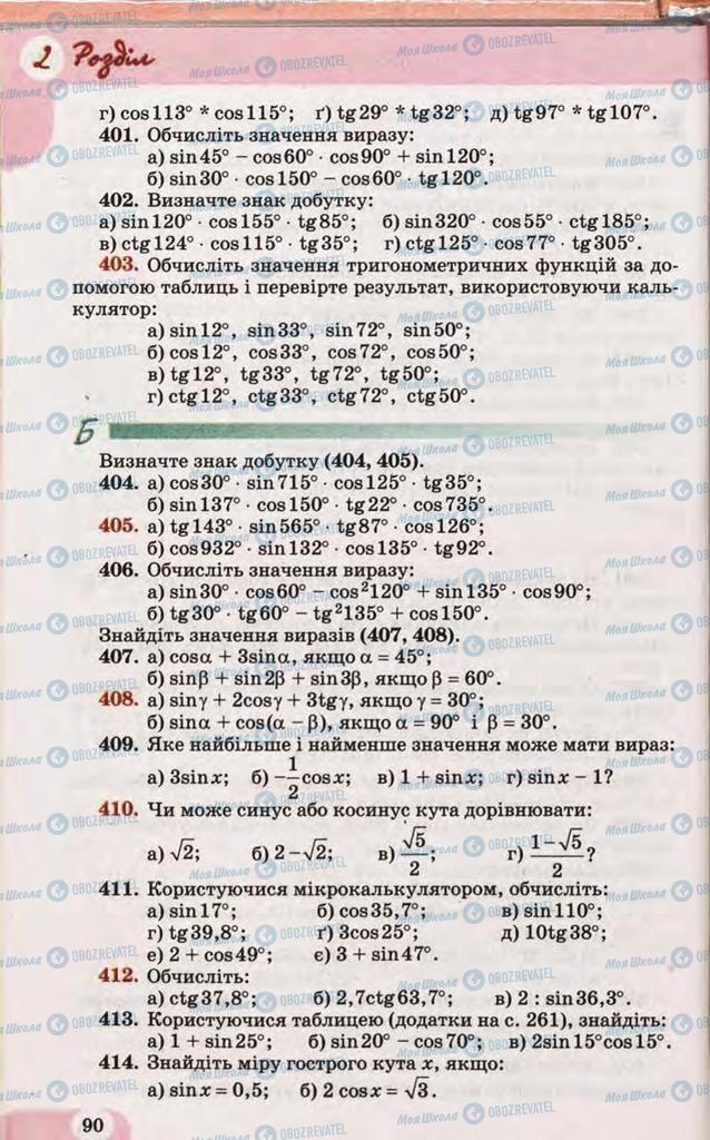 Учебники Математика 10 класс страница 90