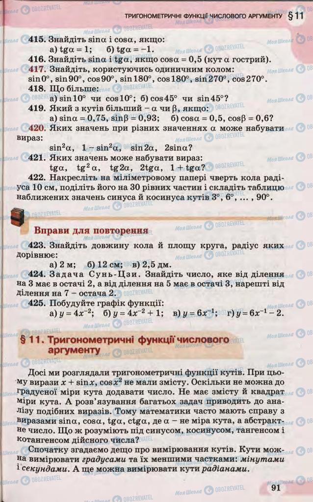 Учебники Математика 10 класс страница  91