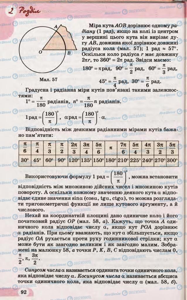 Учебники Математика 10 класс страница  92
