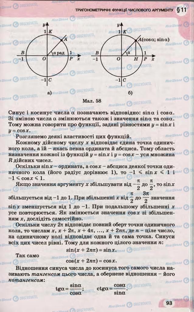 Учебники Математика 10 класс страница 93