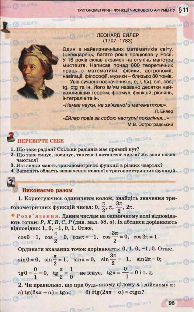 Учебники Математика 10 класс страница 95