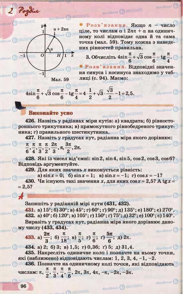 Учебники Математика 10 класс страница 96