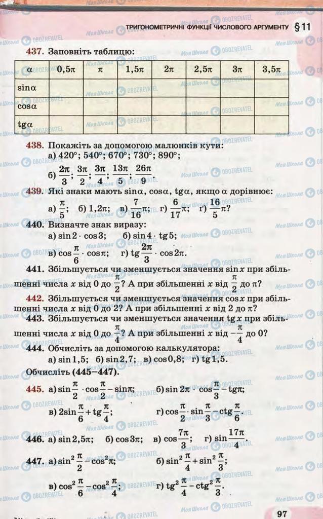 Учебники Математика 10 класс страница 97