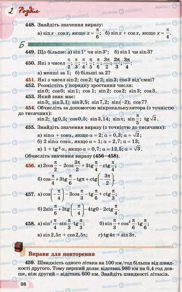 Учебники Математика 10 класс страница 98