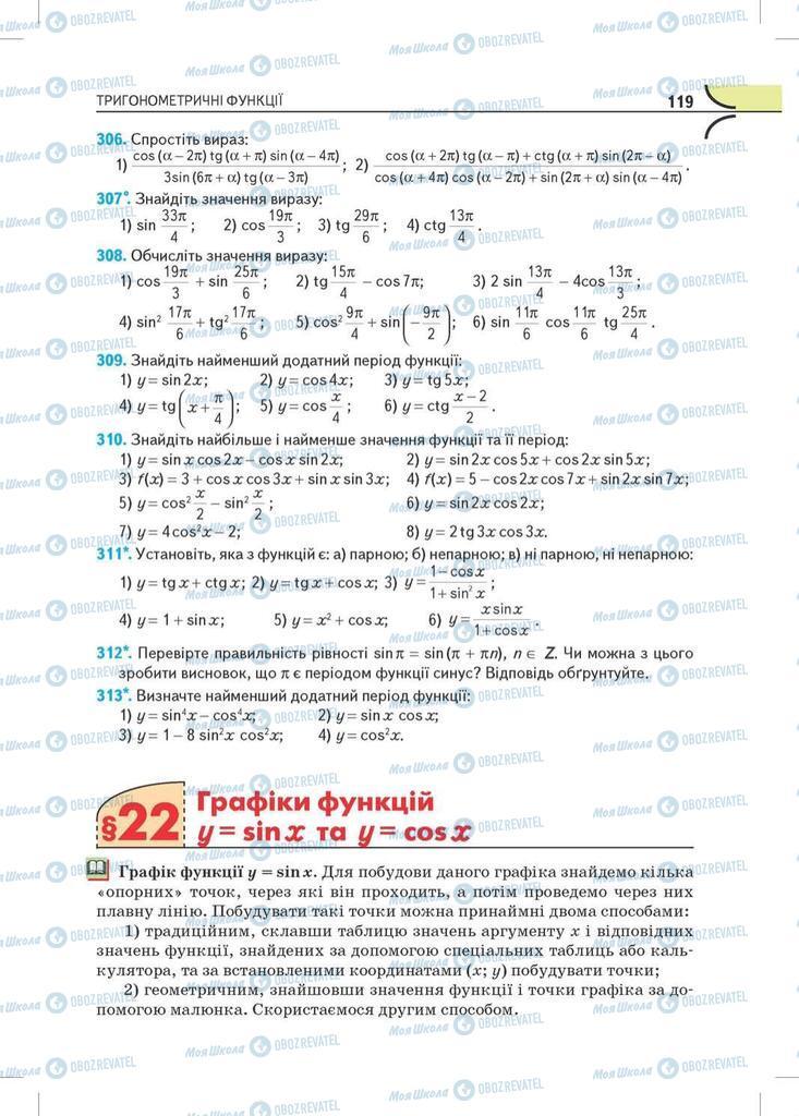 Підручники Математика 10 клас сторінка  119