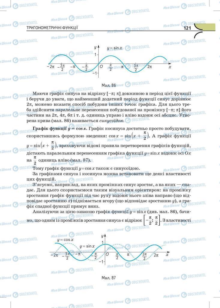 Підручники Математика 10 клас сторінка  121