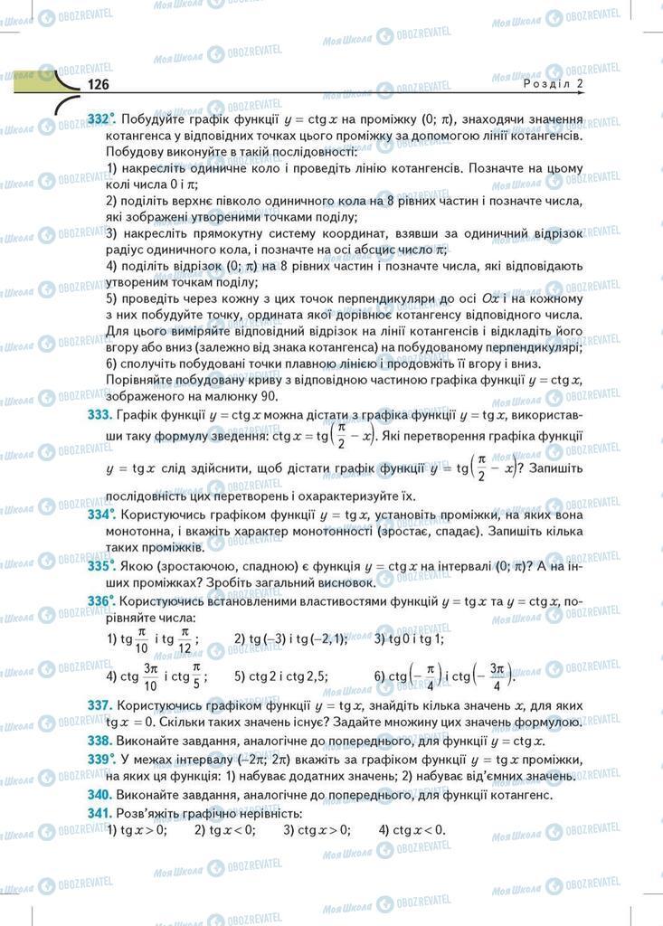 Підручники Математика 10 клас сторінка 126