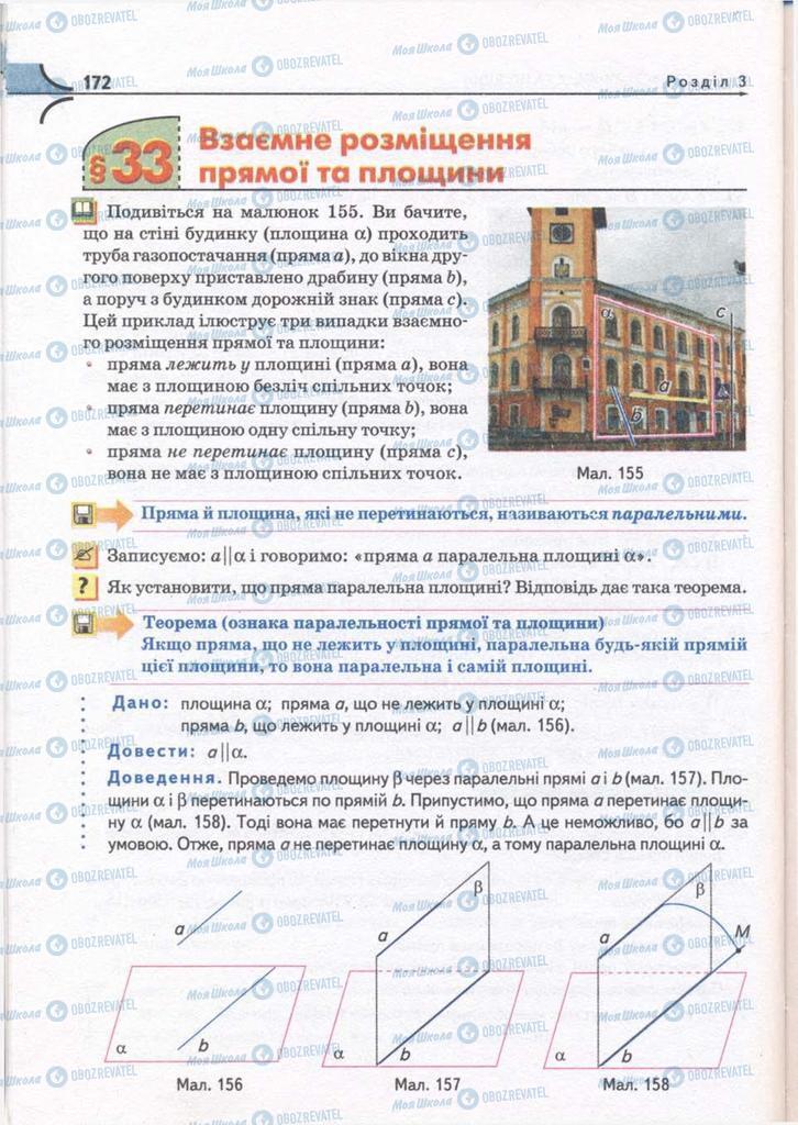 Підручники Математика 10 клас сторінка  172
