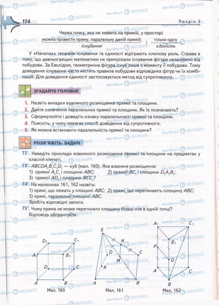 Підручники Математика 10 клас сторінка 174
