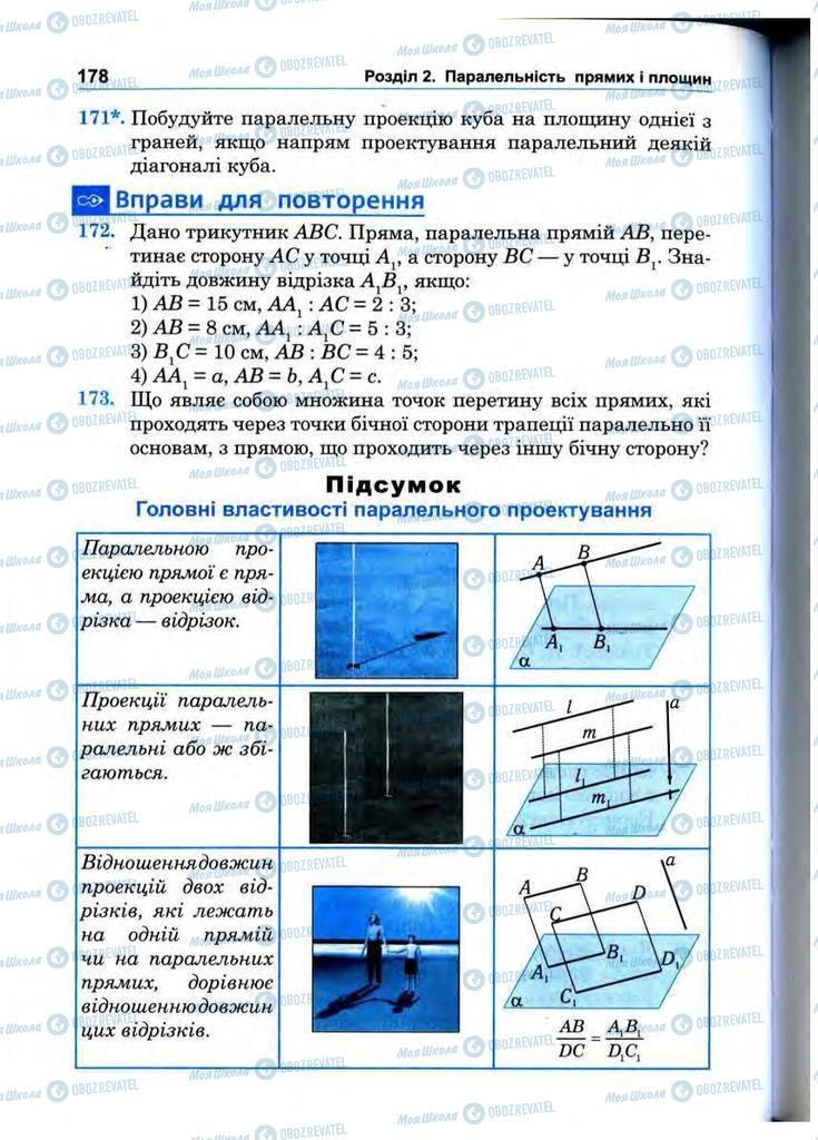 Підручники Математика 10 клас сторінка 178