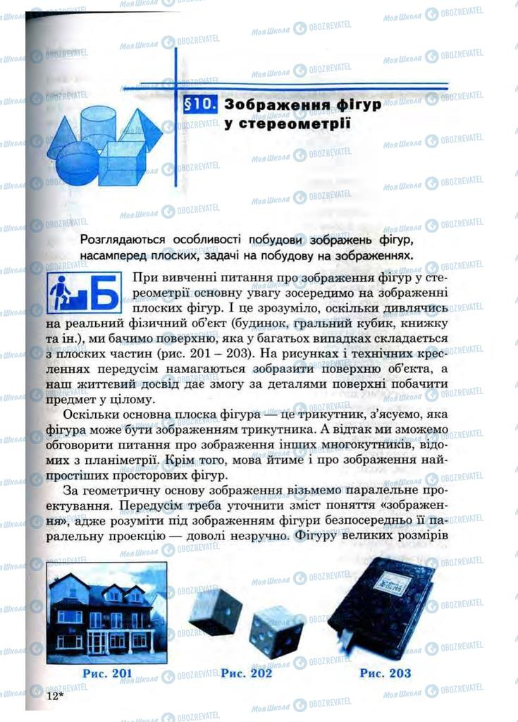 Підручники Математика 10 клас сторінка  179