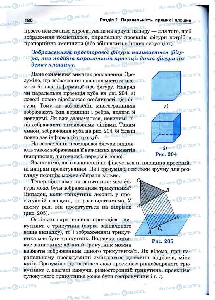 Підручники Математика 10 клас сторінка 180
